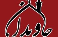حضور سومین تیم جاویدان در لیگ برتر کاراته