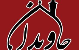 حریفان لیگ برتری تیم های کاراته جاویدان مشخص شد