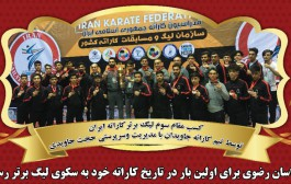 آماده سازی فصل جدید تیم کاراته جاویدان
