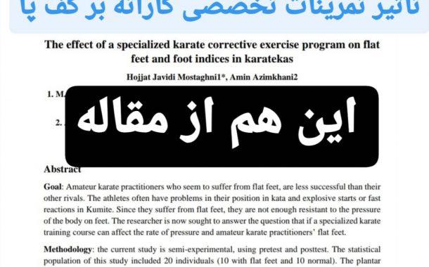 تاثیرات کاراته بر کف پای صاف