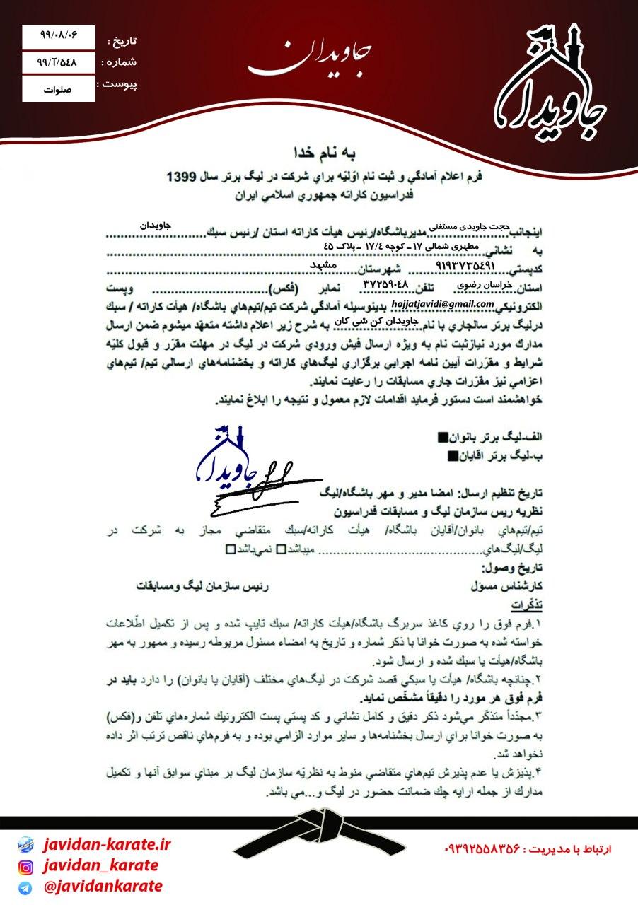 اعلام آمادگی جاویدان جهت حضور در لیگ برتر کاراتا